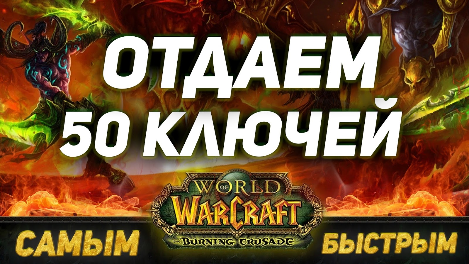 Получи доступ к бете World of Warcraft: The Burning Crusade